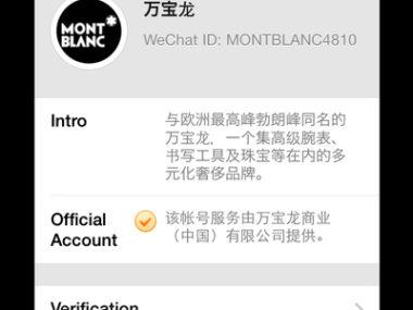 Montblanc WeChat screenshot