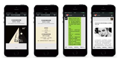 Montblanc WeChat screenshot app
