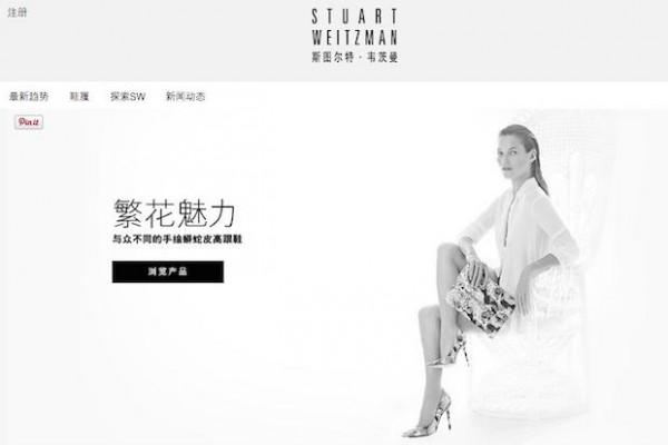 Stuart Weitzman Cina