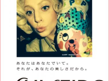 Lady Gaga, Shiseido