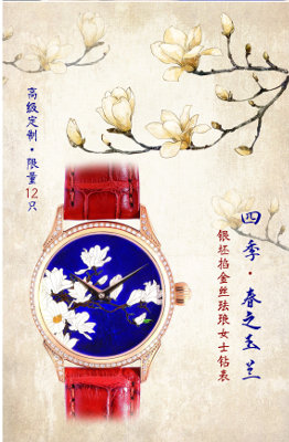 Beijing Watch Factory publicita'