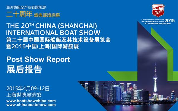 China International Boat Show 2015