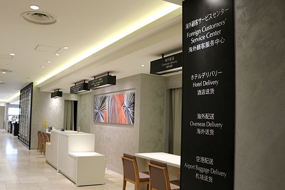 Ginza Mitsukoshi Japan Duty-free pick-up counter