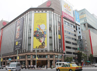 Japan Duty Free Ginza Tokyo: travel retail by Isetan